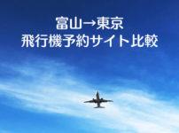 【富山→東京の飛行機】オススメ格安予約サイトはコレ☆徹底的に比較してみた!