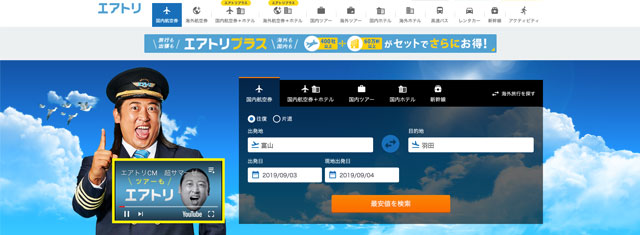 富山→東京 飛行機の予約サイト「エアトリ」