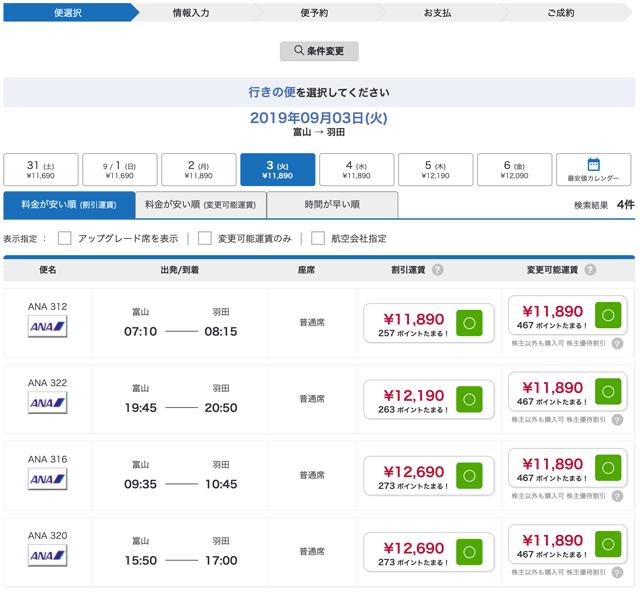 富山→東京 飛行機の予約サイト「エアトリ」の料金一覧