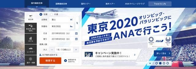 富山→東京 飛行機のANA公式予約サイト