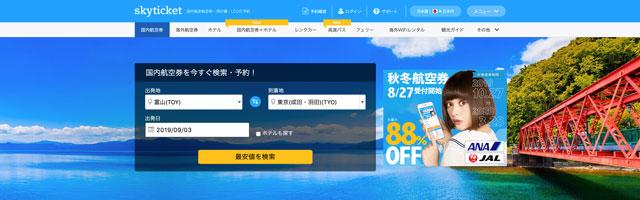 富山→東京 飛行機の予約サイト「skyticket」