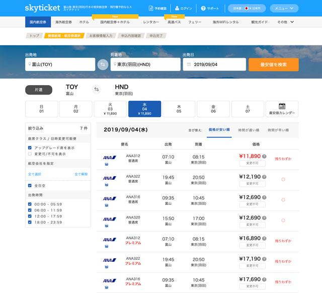 富山→東京 飛行機の予約サイト「skyticket」の料金一覧