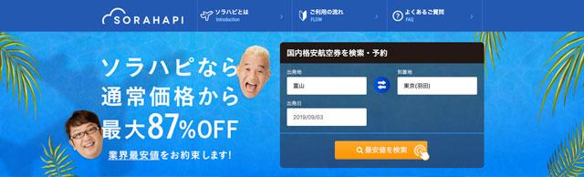 富山→東京 飛行機の予約サイト「ソラハピ」