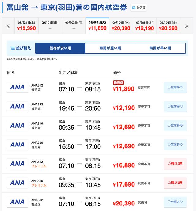 富山→東京 飛行機の予約サイト「ソラハピ」の料金一覧