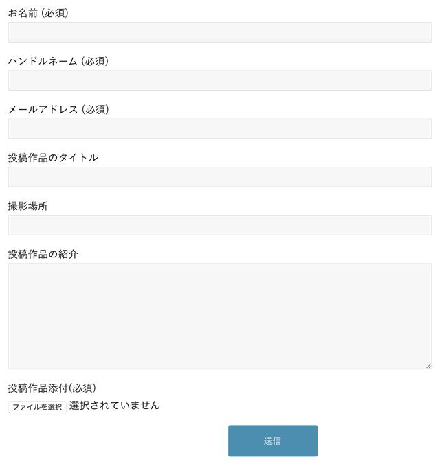 大好き!富山湾プロジェクトの富山湾フォトコンテストの応募フォーム