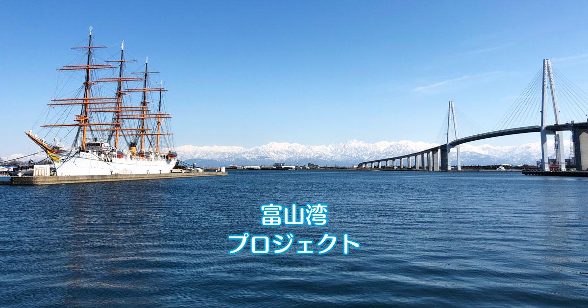 世界一美しい富山湾をPR!「大好き!富山湾プロジェクト」