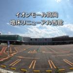 【増床リニューアルしたイオンモール高岡西館9月14日オープン】建物や駐車場の様子を見てきた!