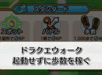 【ドラクエウォーク神設定】アプリを起動せずに歩数カウント&バッテリーセーブ!