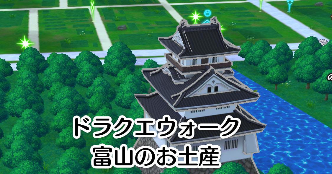 【ドラクエウォーク 富山のおみやげ】4スポットの特徴と行き方&駐車場まとめ!