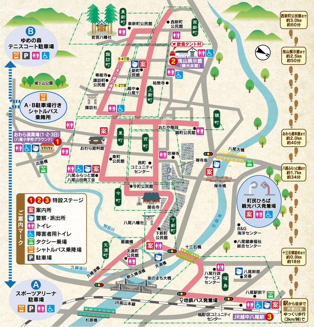 越中八尾おわら風の盆2019のガイドマップ