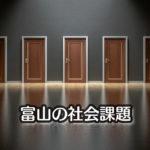 【富山県の抱える社会課題・問題リスト】解決してもっと住みやすくしよう!