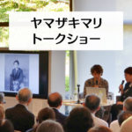 【ヤマザキマリ トークショー】富山県南砺市福光美術館で開催!面白い話が満載☆