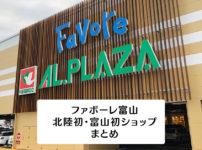 【新ファボーレ富山 初ショップまとめ】北陸初!富山初出店ショップの場所はここ!