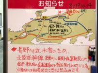 【北陸新幹線 臨時はくたか号】金沢〜糸魚川・上越妙高間の時刻表!東京行く人は参考に