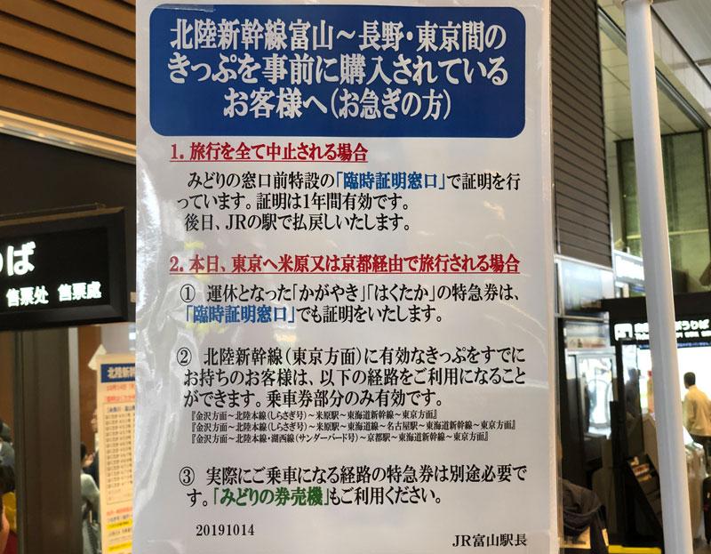 北陸新幹線が運休!JRを利用した東京への別ルート