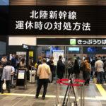 【北陸新幹線が台風で運休!?】富山から長野・東京への代替交通手段と対処方法!