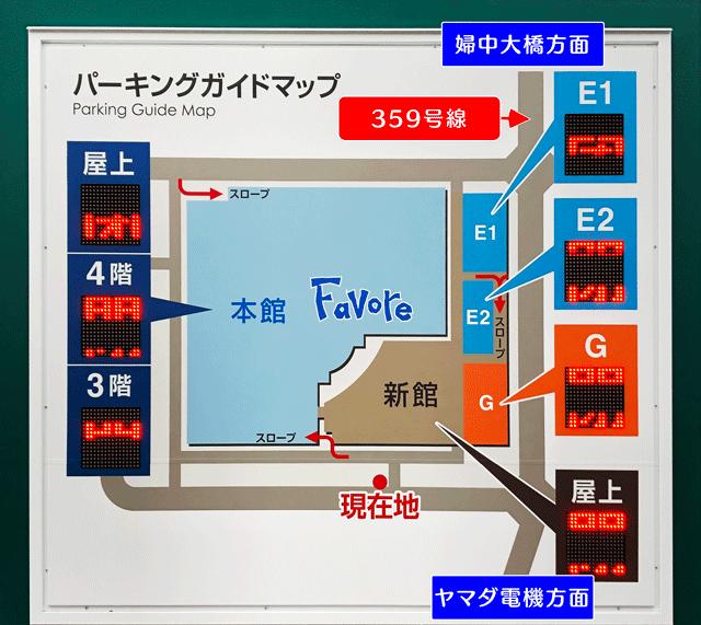 増床リニューアルしたファボーレ富山の駐車場マップ