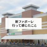 【新しくなったファボーレ富山行ってきた】7つのポイントと駐車場などまとめ!