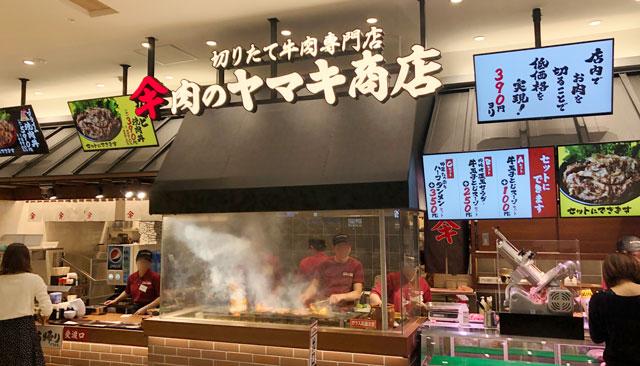 増床リニューアルしたファボーレ富山の肉のヤマキ商店