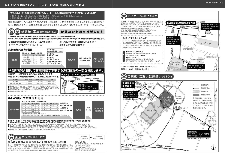 富山マラソン2019のスタート地点までの交通手段