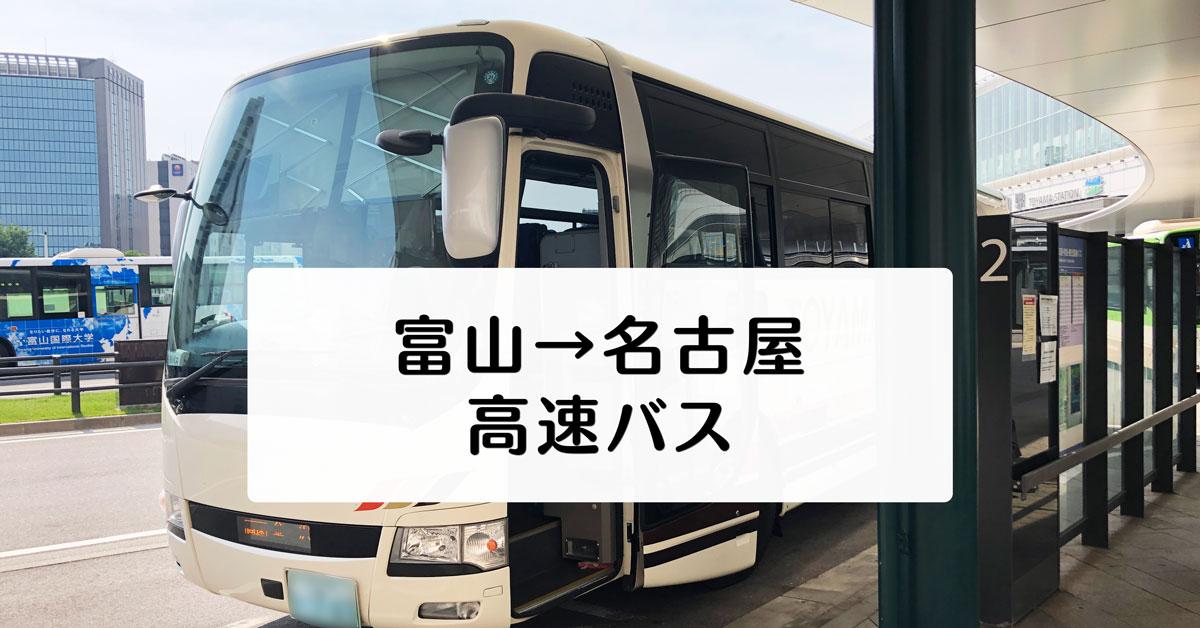 【富山〜愛知・名古屋の高速バス&昼行・夜行バス】料金や時間まとめ!高岡や氷見からも