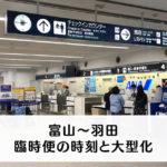 【富山〜東京 飛行機 臨時便時刻一覧】一時的に大型機材導入!予約するには?