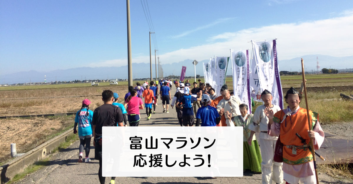 【富山マラソンを応援しよう】個人やグループ、イベントなど3つの応援方法を紹介!