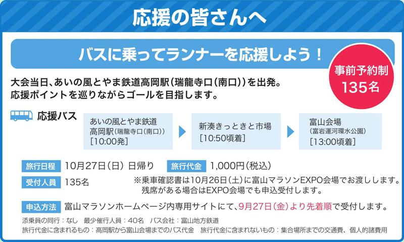 富山マラソン2019の応援バスの詳細