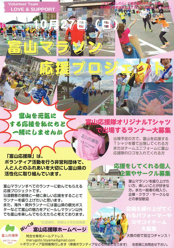 富山応援隊の富山マラソン2019の応援イベント