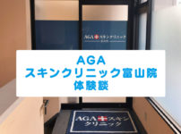【AGAスキンケアクリニック富山院 体験談】治療方法や費用、院内の様子、注意点など!