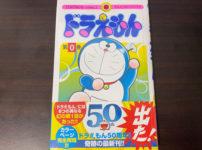 【ドラえもん0巻入手】富山のどこの本屋も売切れだったけど意外な書店にあった!