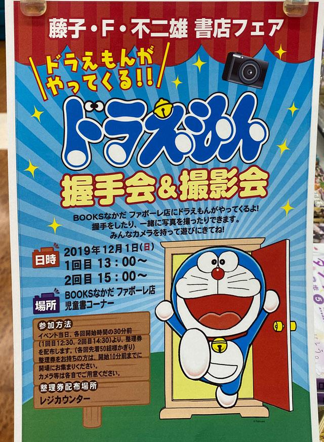 フューチャーシティファボーレ富山のドラえもん50周年イベント