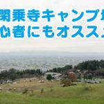 【閑乗寺公園で山キャンプ】テントレンタルで初心者OK☆景色最高のキャンプ場!