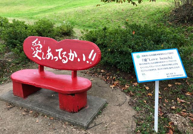 南砺市井波にある「閑乗寺公園キャンプ場」の高原兄作「愛しあってるかい!」ベンチ