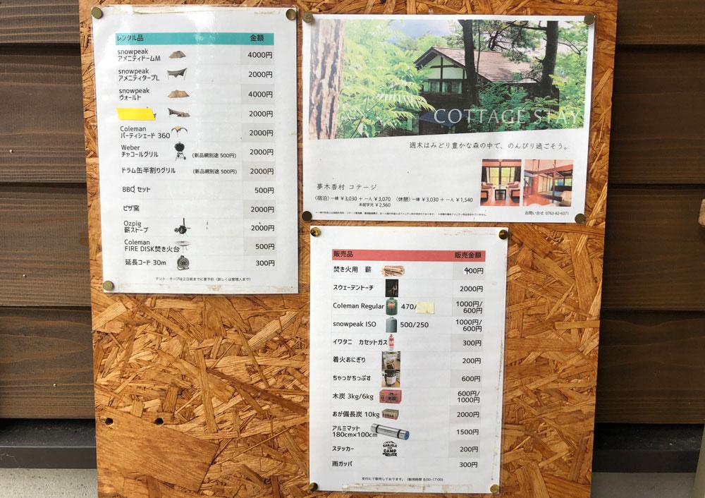 南砺市井波にある「閑乗寺公園キャンプ場」のレンタル・販売品リスト