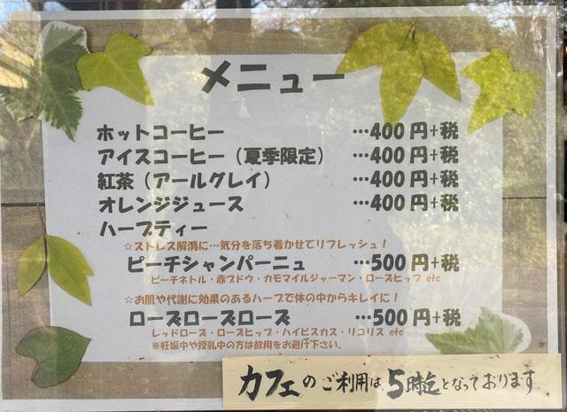 富山市呉羽山の紅葉、穴場紅葉スポットの「桜の広場展望台」のカフェ「ころがし」のメニュー