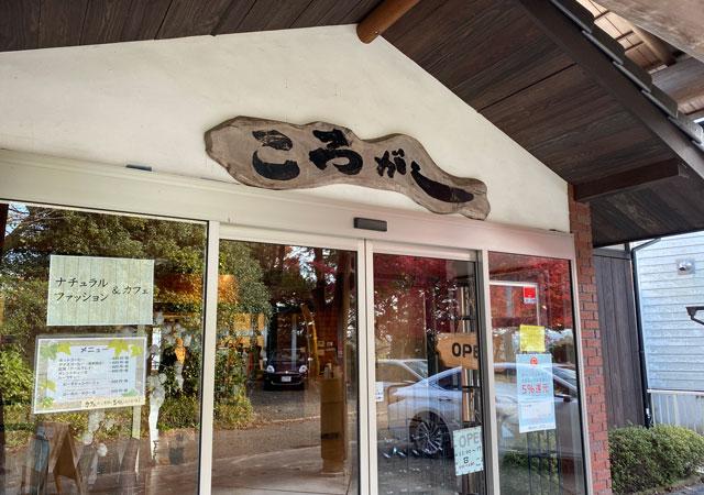 富山市呉羽山の紅葉、穴場紅葉スポットの「桜の広場展望台」のカフェ「ころがし」店舗入り口