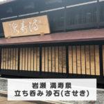 【沙石(させき)】岩瀬の観光客必見!満寿泉が呑めるオシャレな立飲み屋☆