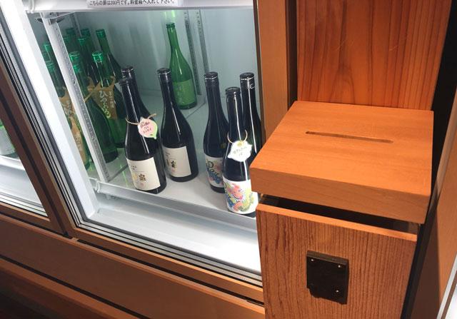 富山市岩瀬、枡田酒造の満寿泉100種を立飲みできる沙石(させき)の有料試飲の代金ボックス
