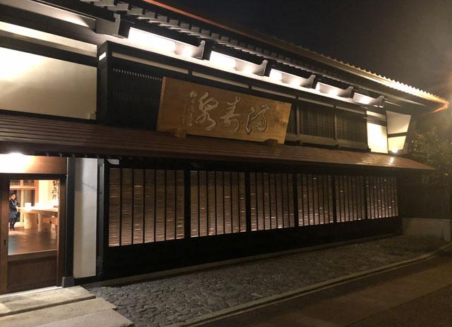 富山市岩瀬、枡田酒造の満寿泉100種を立飲みできる沙石(させき)の夜の外観