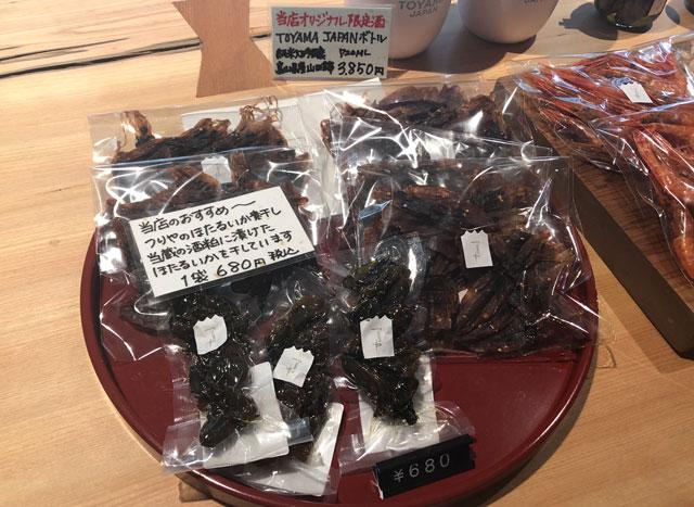 富山市岩瀬、枡田酒造の満寿泉100種を立飲みできる沙石(させき)の特別なおつまみ