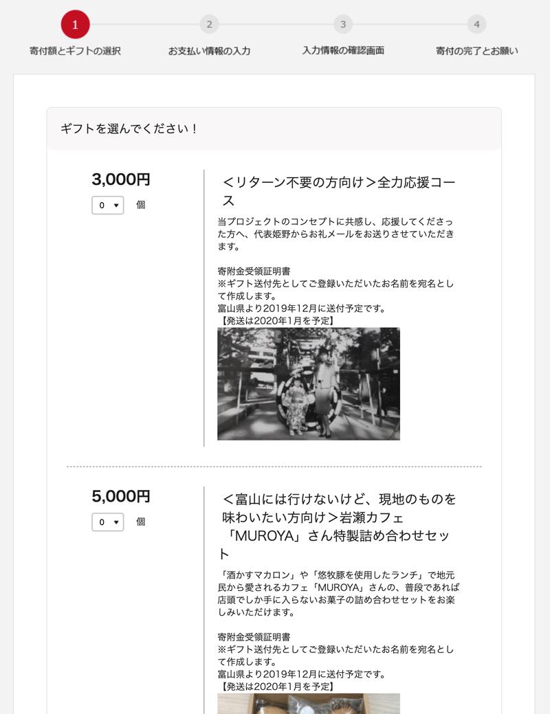 シェアライフ富山のクラウドファンディング 「古民家活用」のリターン