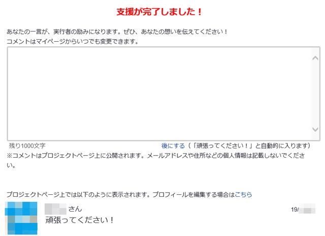 シェアライフ富山のクラウドファンディング 「古民家活用」の支援完了画面