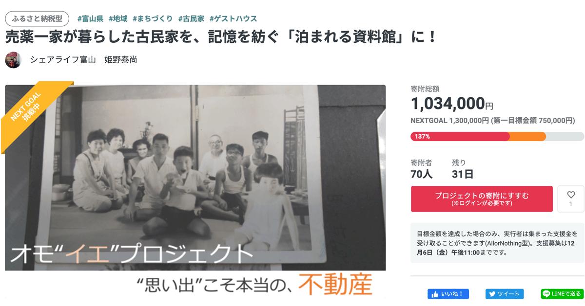 【シェアライフ富山のクラファンに支援】富山の空き家活用、お得にふるさと納税!