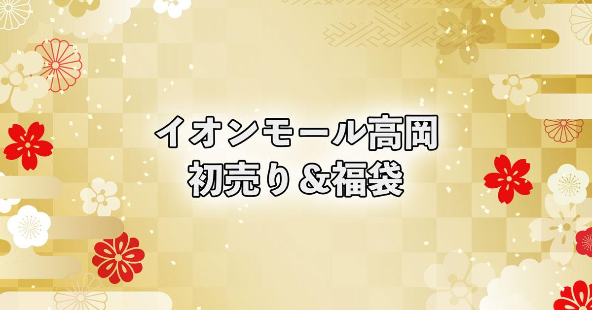 【イオンモール高岡の福袋&初売り】営業時間やイベントなど情報整理してみた!