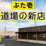 【豚道場ぶた壱】富山大学五福キャンパス前の人気ラーメン店「麺屋豚道場」の新店舗