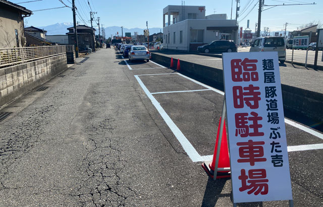 新庄の二郎系ラーメン「豚道場ぶた壱」の臨時駐車場