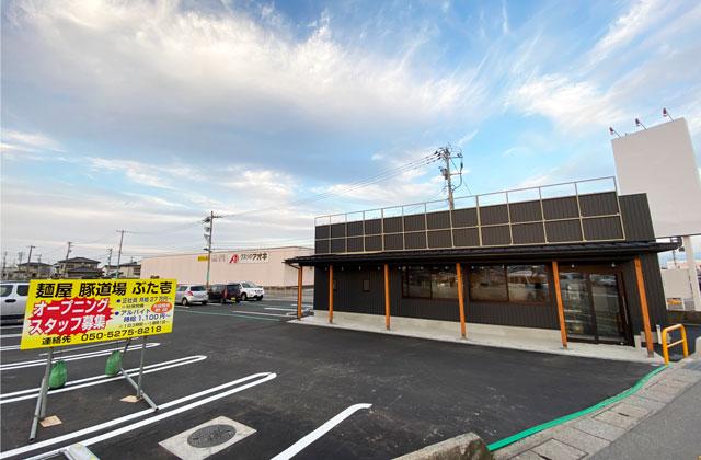 新庄にある麺屋豚道場の2号店「豚道場ぶた壱」の店舗外観
