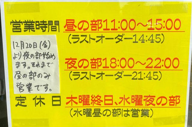 新庄の二郎系ラーメン「麺屋豚道場ぶた壱」の営業時間