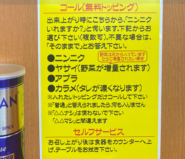 新庄の二郎系ラーメン「麺屋豚道場ぶた壱」の注文方法